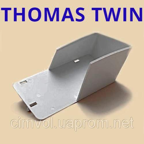 Купить Защита Томас Твин ТТ, Т1, Т2 от выплёскивания 141007 в аквафильтре моющих пылесосов в Украине недорого