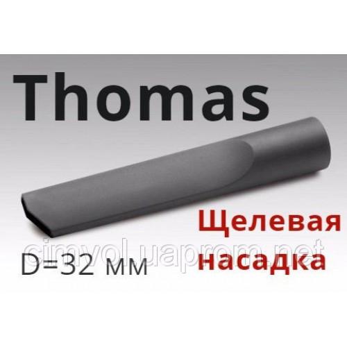 Купить Для щелей длина 215 мм Thomas насадка диаметром 32 мм для пылесосов в Украине недорого