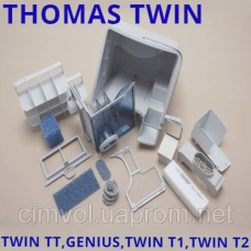 Аквафильтр для моющих пылесосов Thomas Twin, Twin TT, Genius, Twin T1, Twin T2