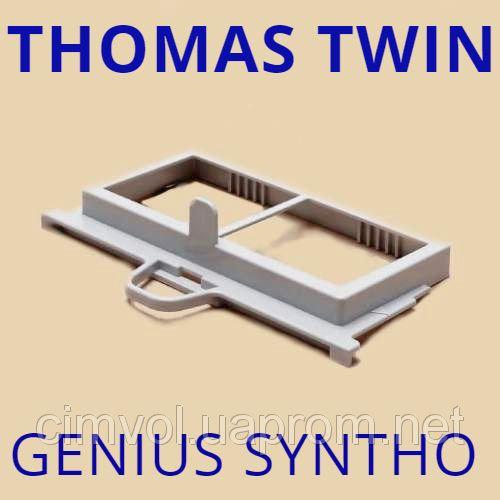 Купить Рамка Thomas Twin TT, T1, T2, Genius и Syntho пористого фильтра моющих пылесосов в Украине недорого