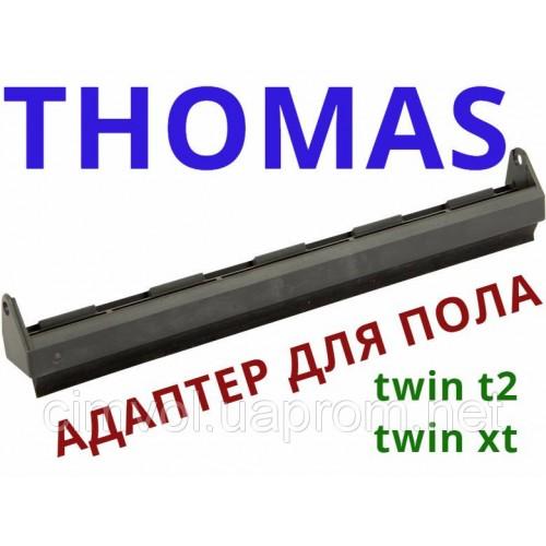 Купить Адаптер Thomas для твердых покрытий Twin T2 и Twin XT в Украине недорого