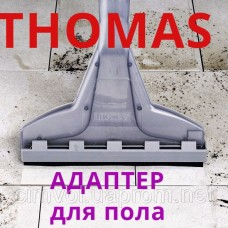 Адаптер для твердых покрытий к насадке для пола Thomas Twin TT (черный)