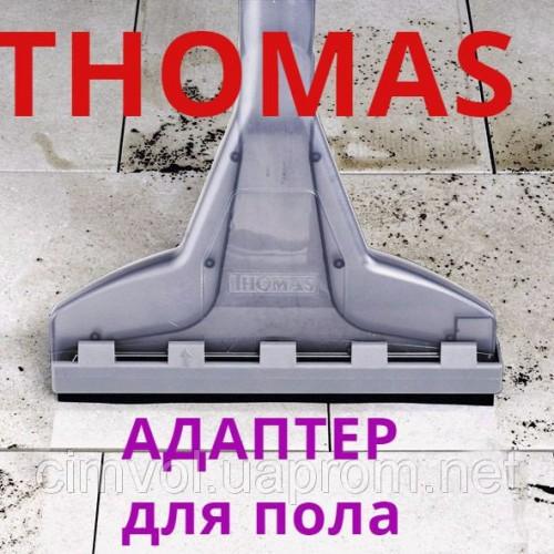 Купить Адаптер для твердых покрытий к насадке для пола Thomas Twin TT (черный) в Украине на АйПылесос