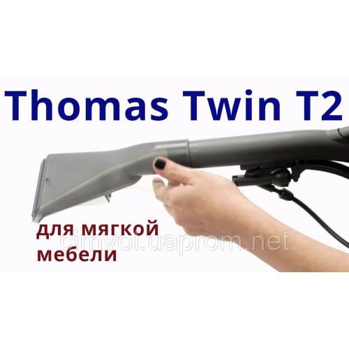 Купить Thomas Twin T2 насадка моющая для мягкой мебели для пылесоса в Украине недорого