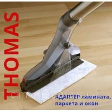 Адаптер Thomas для ламината, паркета и стёкол Twin T2, Twin XT, Vestfalia XT, Parkett Master XT (для салфеток)