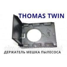 Держатель мешка Thomas Twin TT, T1, T2 Aquafilter для бумажного и тканевого пылесборника