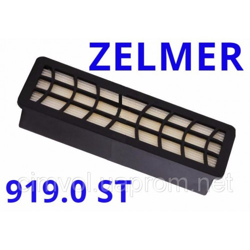 Купить Zelmer Aquawelt 919.0 ST Hepa фильтр 919.0080 (ZVCA752S) на выходе из пылесоса в Украине на АйПылесос
