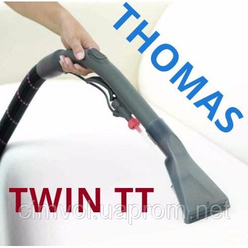 Купить Thomas Twin TT насадка моющая для обивки мягкой мебели к пылесосам в Украине недорого